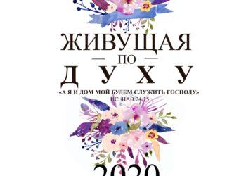 """С 20 по 22 марта пройдет Женская конференция """"Живущая по Духу"""""""