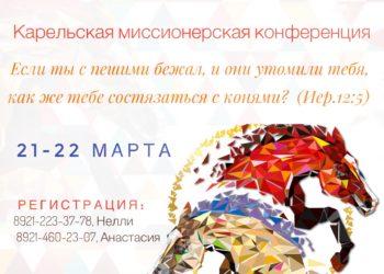 С 21 по 22 марта пройдет Карельская миссионерская конференция