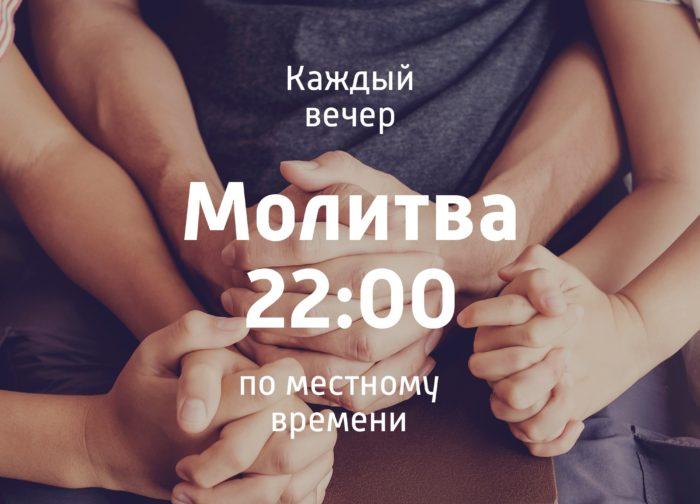 Всероссийская молитва