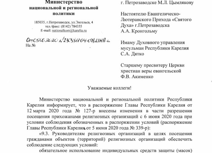 Распоряжение Главы РК № 339-р от 05.06.2020 г. об открытие зданий церквей для посещение граждан, а также о профилактических мерах безопасности.