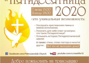 Добро пожаловать на трансляцию праздничной программы #Пятидесятница2020