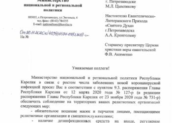 Письмо Министерства национальной и региональной политики Республики Карелия о профилактических мерах в связи с Covid-19