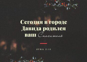 С Рождеством Христовым и наступающим Новым годом!