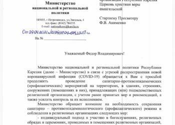Письмо Министерства национальной и культурной политики о сохранении санитарного режима