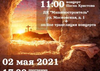 Праздник Пасхи в Петрозаводске