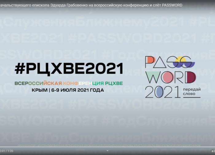 Приглашение начальствующего епископа Эдуарда Грабовенко на всероссийскую конференцию и слёт PASSWORD